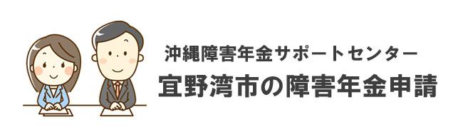 宜野湾市の障害年金申請相談