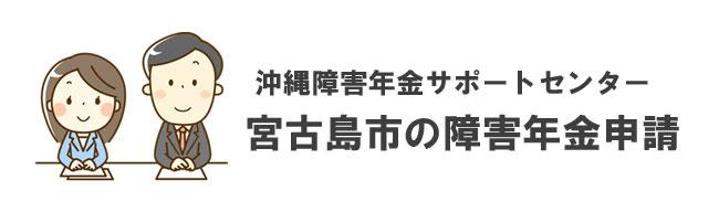 宮古島市の障害年金申請相談