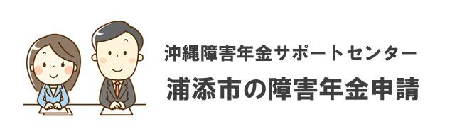 浦添市の障害年金申請相談