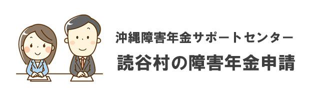 読谷村の障害年金申請相談