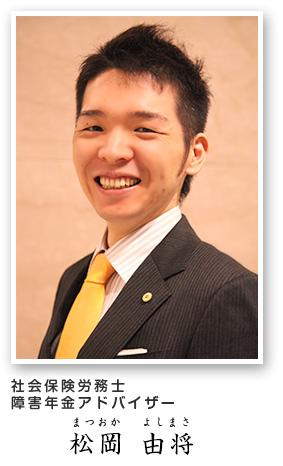 社会保険労務士の松岡