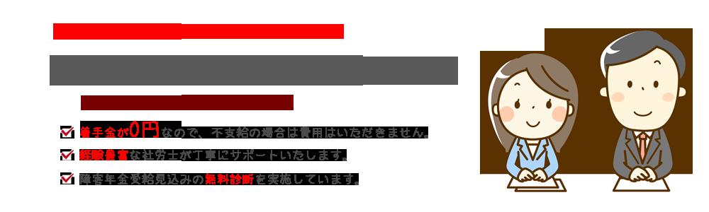沖縄障害年金サポートセンター
